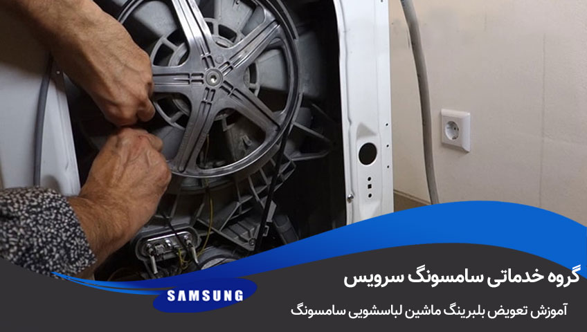 آموزش تعویض بلبرینگ ماشین لباسشویی سامسونگ