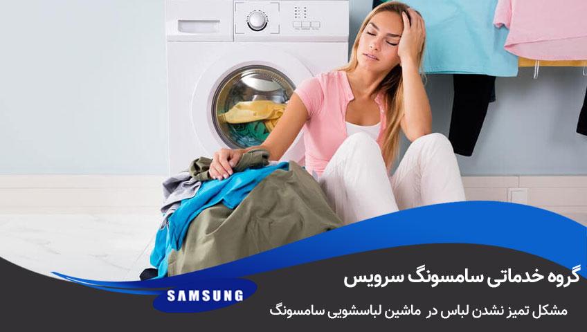 مشکل تمیز نشدن لباس در ماشین لباسشویی سامسونگ