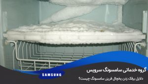 دلیل برفک زدن یخچال سامسونگ