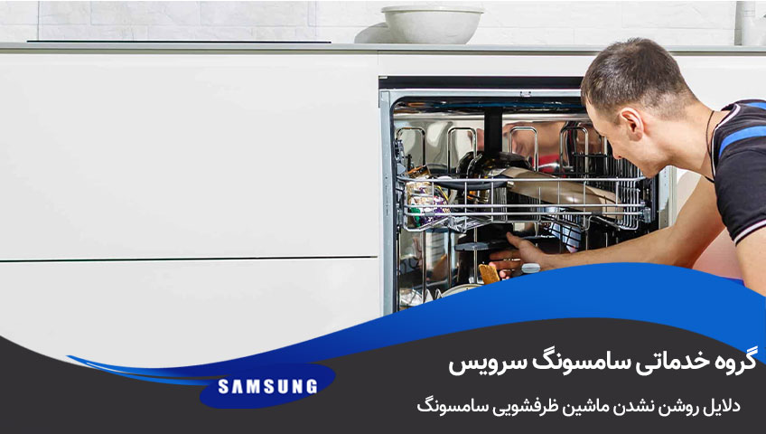 دلایل روشن نشدن ماشین ظرفشویی سامسونگ