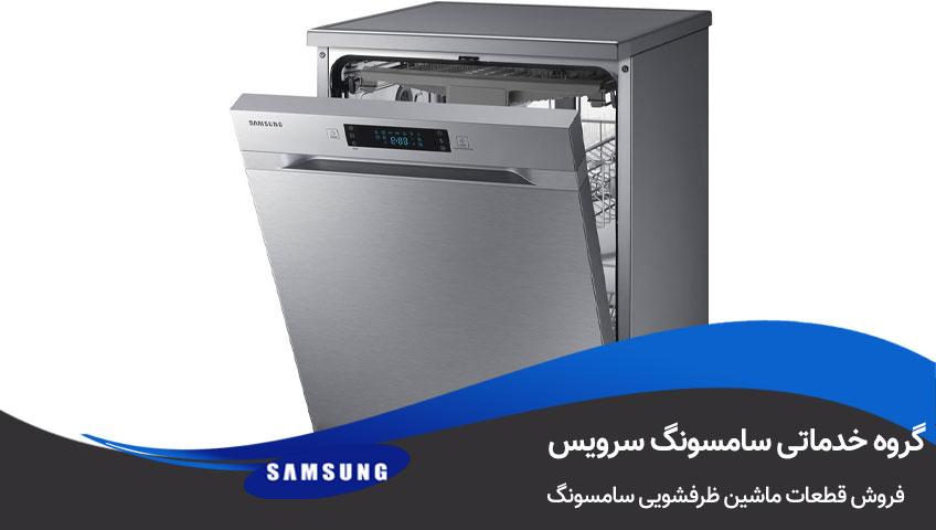 فروش قطعات ماشین ظرفشویی سامسونگ