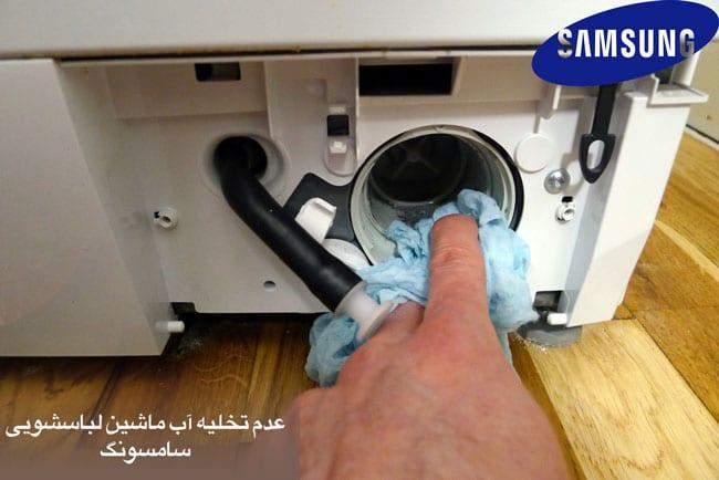 ارور مربوط به مشکل تخلیه در لباسشویی سامسونگ
