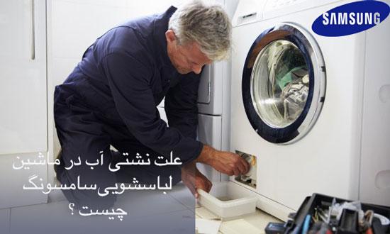 کد خطا LE_LE1_11E_E9 در لباسشویی سامسونگ