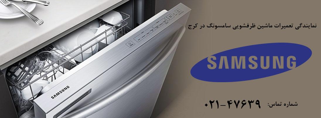 نمایندگی تعمیر ماشین ظرفشویی سامسونگ در کرج